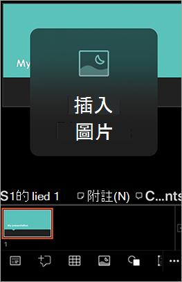 在 iPhone 上顯示索引標籤式項目