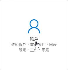 在 Windows 設定中,移至 [帳戶]