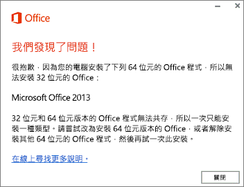 無法在 64位元 Office 上安裝 32 位元的錯誤訊息
