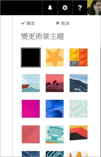 變更 Office 365 佈景主題
