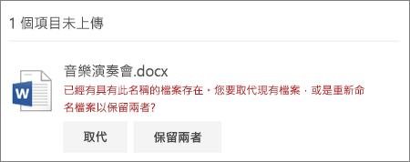 OneDrive 網站 UI 中發生「檔案名稱已存在」錯誤