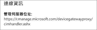 在 [受管理] 頁面上顯示之裝置管理員連線資訊的 URL。