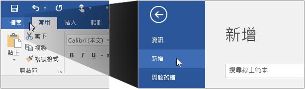 用於建立新 Word 文件的 UI。