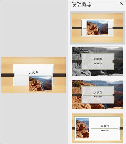 行動裝置版 PowerPoint 設計工具的範例