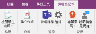 OneNote 功能區中的 [課程筆記本] 索引標籤,顯示 Teams [管理課程] 按鈕。