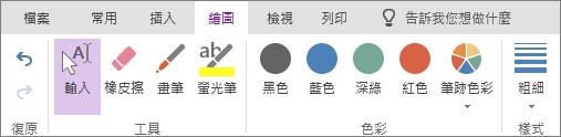 OneNote Online 中的 [繪圖] 索引標籤