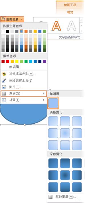 從 [繪圖工具] [格式] 的 [圖案填滿] 中開啟的漸層圖庫