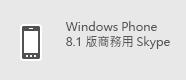 商務用 Skype - Windows Phone