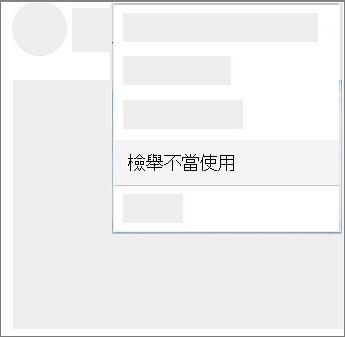 如何報告不當使用 OneDrive 中的螢幕擷取畫面