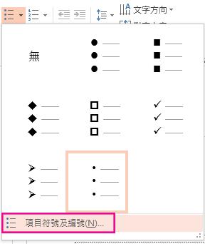 在 [項目符號] 對話方塊中,按一下 [底部的 [項目符號及編號]。