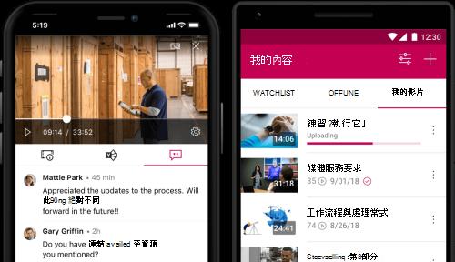 Stream 行動裝置 App 中的內容