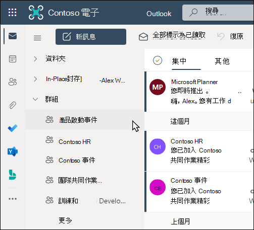 在 Outlook 中的 office 365 群組
