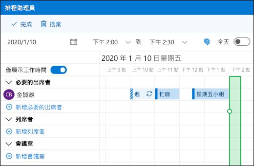 顯示組合式行事曆活動的排程小幫手