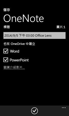 在 OneDrive 上將圖片傳送至 Word 和 PowerPoint