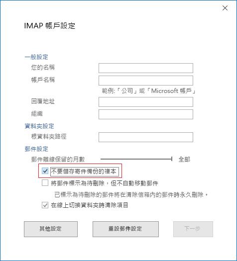 IMAP 帳戶設定,不儲存 [寄件備份] 的複本