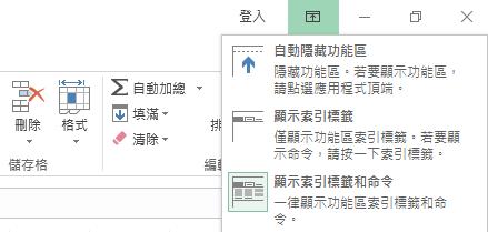 按一下 [功能區顯示選項] 圖示時,會開啟功能表。
