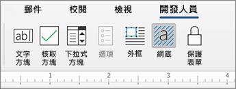 含內容控制項的 [開發人員] 索引標籤