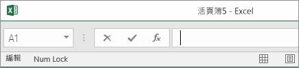 將狀態列往上拖曳到資料編輯列時,工作表索引標籤就會消失