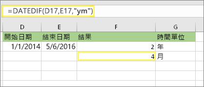 "=DATEDIF(D17,E17,""ym"") 且結果為:4"