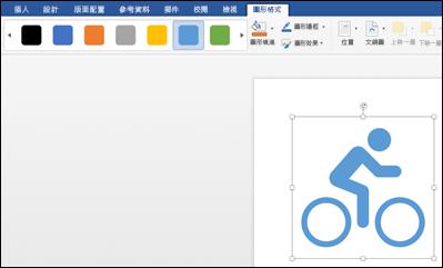 套用至自行車圖形的 [樣式庫],其中包含淺藍色樣式