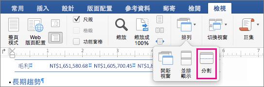 按一下 [分割] 以將 Word 視窗中的同一個文件分割成兩個檢視。