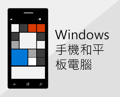Windows Phone 上的 Office 與電子郵件