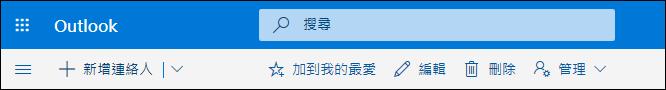 顯示 [連絡人] 命令列上可用選項的螢幕擷取畫面,包括 [新增連絡人]、[編輯]、[刪除]、[加到我的最愛] 和 [管理]。