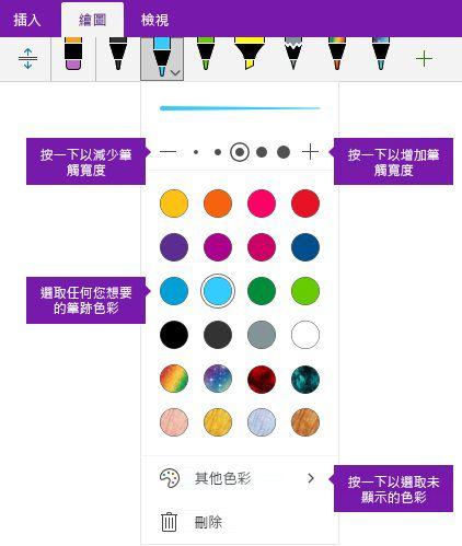 筆跡筆劃寬度] 和 [色彩選項,在 Windows 10 版 OneNote