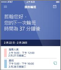 StaffHub 行動裝置 App 中的日工作排程範例
