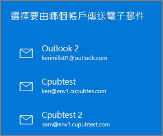 選擇要用來傳送電子郵件的帳戶