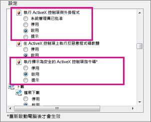 允許 ActiveX 控制項在 Internet Explorer 中載入並執行
