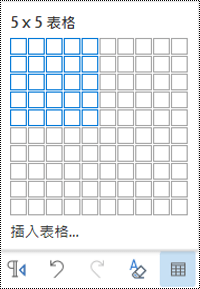Outlook 網頁版中的 [表格格線]。