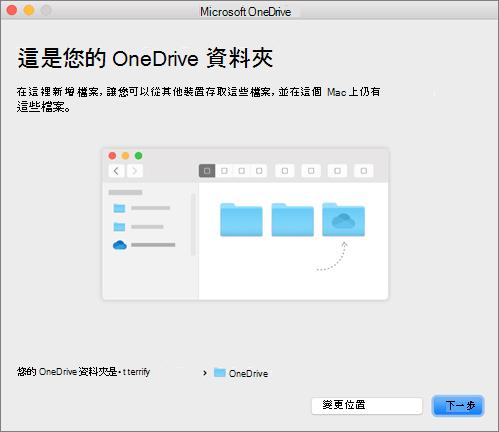 Mac 版的歡迎使用 OneDrive 精靈中 [這是您的 OneDrive 資料夾] 頁面的螢幕擷取畫面