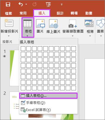 顯示 PowerPoint 的功能區上,[插入] 索引標籤中的 [表格] 選項