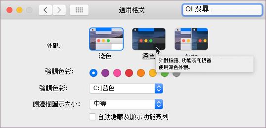 macOS 深色模式的設定