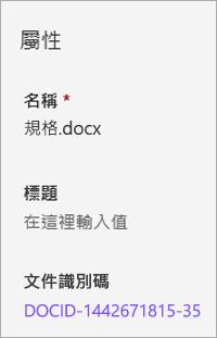 顯示在 [詳細資料] 窗格中的檔識別碼
