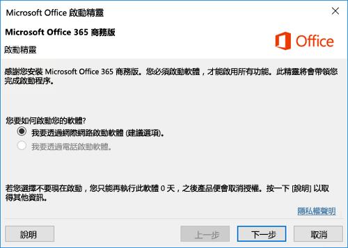 顯示 Office 365 商務版的啟動精靈
