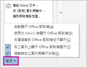 Word 2013 的剪貼簿選項