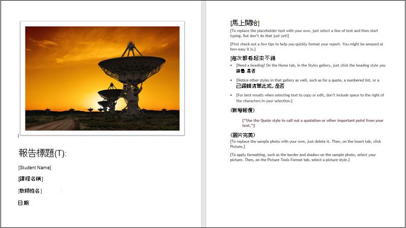 學生試卷範本封面的圖例