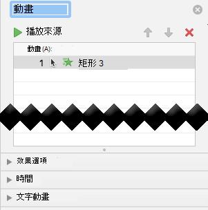 [動畫窗格效果選項] 有時間選項和文字效果選項