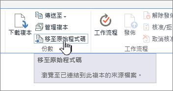 從功能區中的 [檔案] 索引標籤移至來源