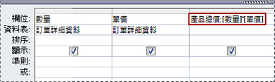 使用運算式在查詢中建立導出欄位。