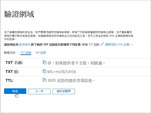 在 Office 365_C3_20176279953 的 Domainnameshop 驗證