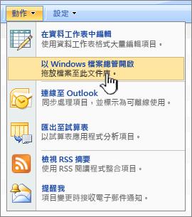 在 [動作底下 Windows 檔案總管] 功能表選項中開啟