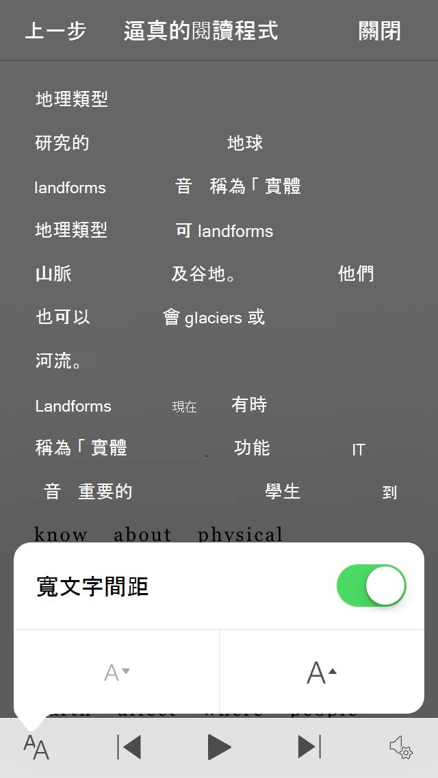 Office Lens 寬字元間距設定切換的螢幕擷取畫面。