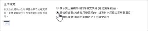 使用受管理的導覽,已選取的全域導覽設定