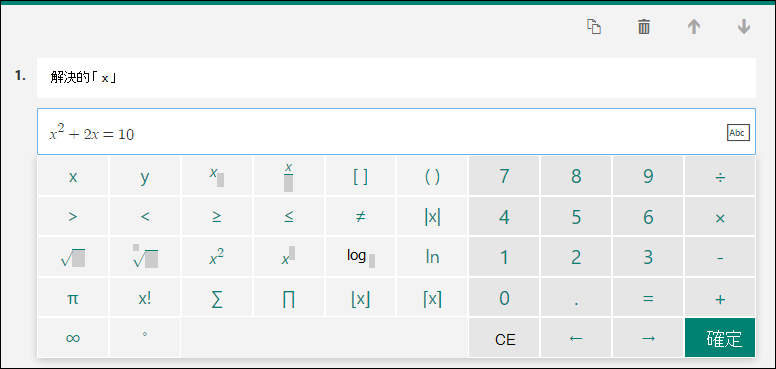 數學公式的數學鍵盤