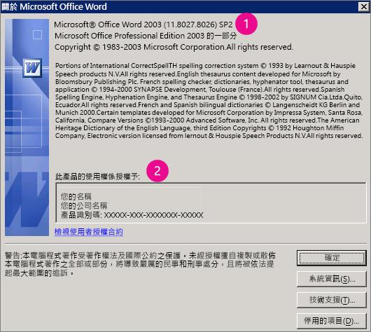 關於 Microsoft Office Word 2003 視窗