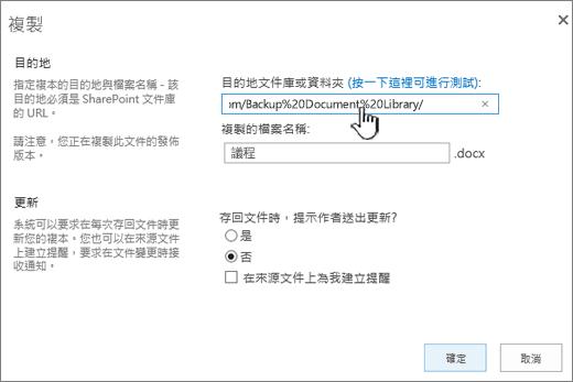 [複製] 對話方塊及已選取的 URL。