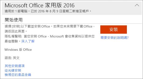顯示 Office 一次性安裝的 [檢視您的產品金鑰] 連結